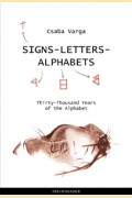 SIGNS LETTERS ALPHABETS